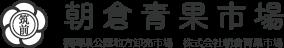 株式会社朝倉青果市場